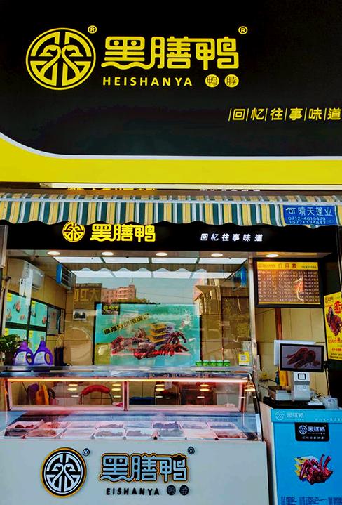 汉川世纪新城卤鸭加盟店