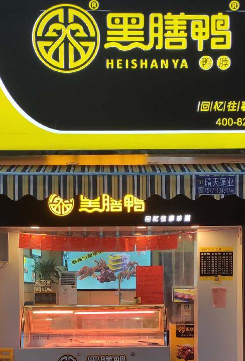 汉川田二河店卤肉加盟店